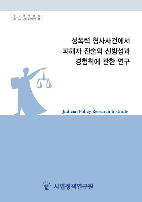 성폭력 형사사건에서 피해자 진술의 신빙성과 경험칙에 관한 연구