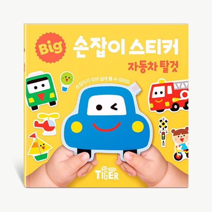 BIG 손잡이 스티커 : 자동차 탈것