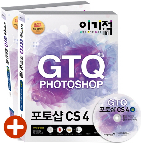 GTQ 포토샵 CS4 1급(이기적 in)(CD1장포함)  /새책수준  ☞ 서고위치:KC 1