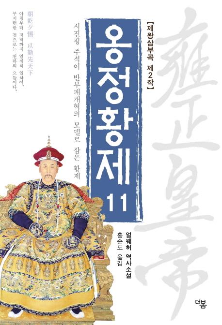 옹정황제. 11