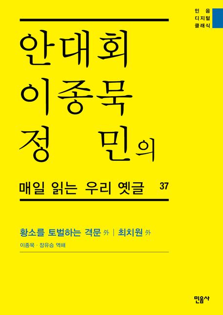 안대회ㆍ이종묵ㆍ정민의 매일 읽는 우리 옛글 37