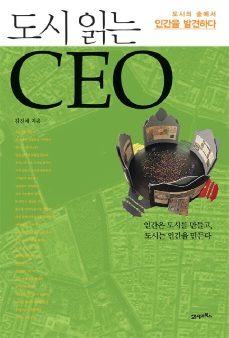 도시 읽는 CEO