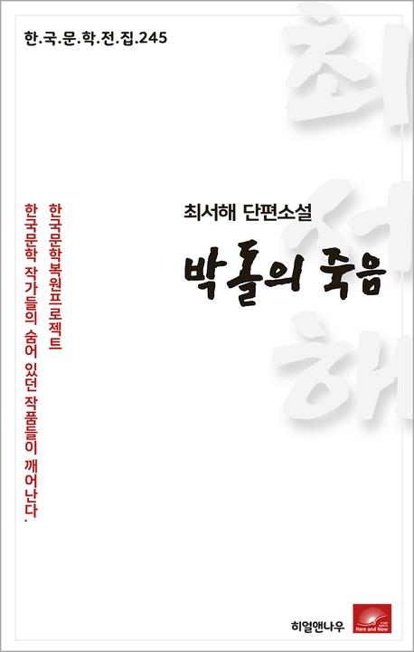 최서해 단편소설 박돌의 죽음(한국문학전집 245)