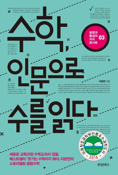 수학 인문으로 수를 읽다(융합과 통섭의 지식 콘서트 3)