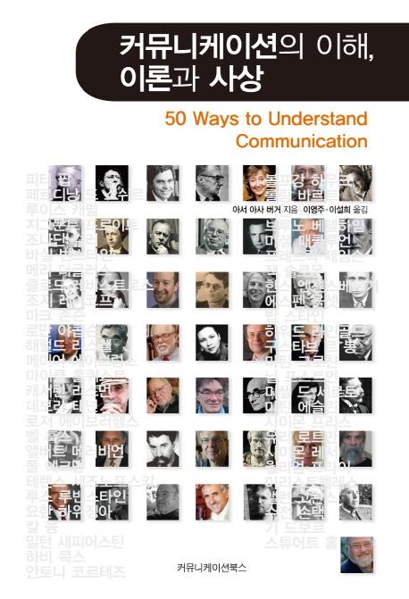 커뮤니케이션의 이해 이론과 사상