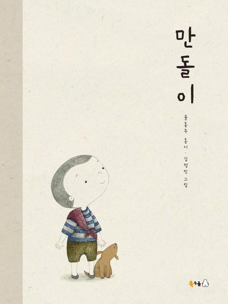 만돌이(북극곰 꿈나무 그림책 71)(양장본 HardCover)