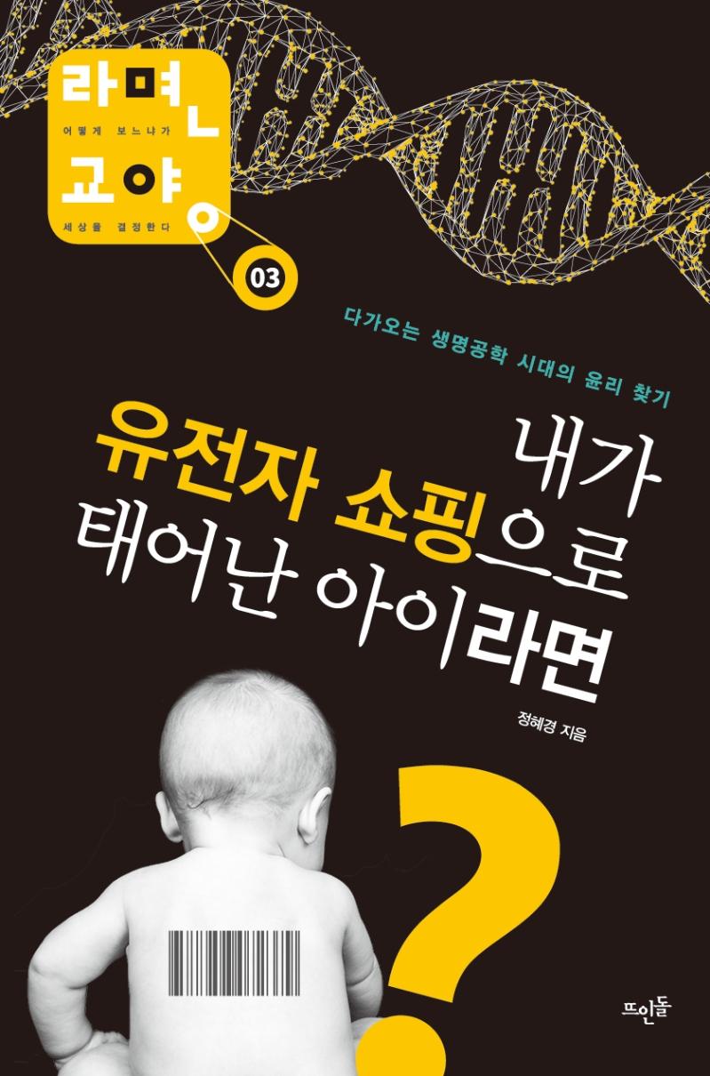내가 유전자 쇼핑으로 태어난 아이라면(라면 교양 3)