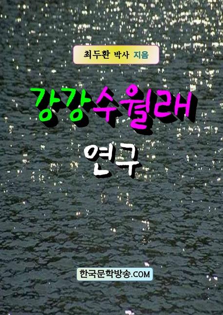 강강수월래 연구