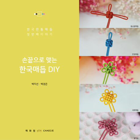 한국전통매듭 첫 번째 이야기 입문 3