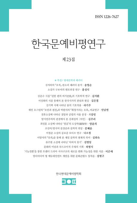 한국문예비평연구_제23집
