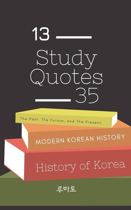 13 Study Quotes 35