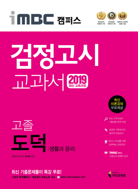 도덕(생활과 윤리) 고졸 검정고시 교과서(2019)(iMBC 캠퍼스)