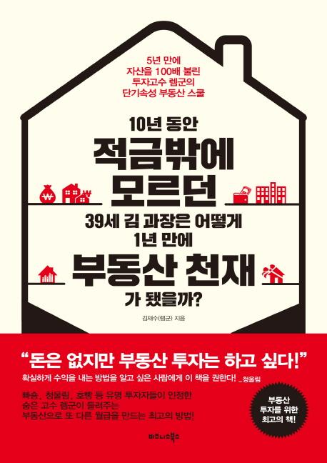 10년 동안 적금밖에 모르던 39세 김 과장은 어떻게 1년 만에 부동산 천재가 됐을까