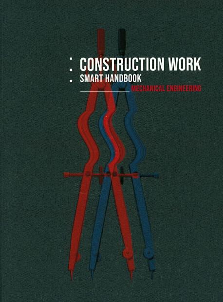건설공사 스마트 핸드북: 기계