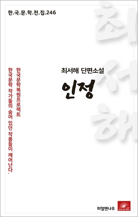 최서해 단편소설 인정(한국문학전집 246)
