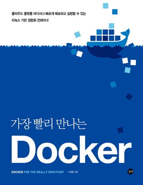 도커(Docker)