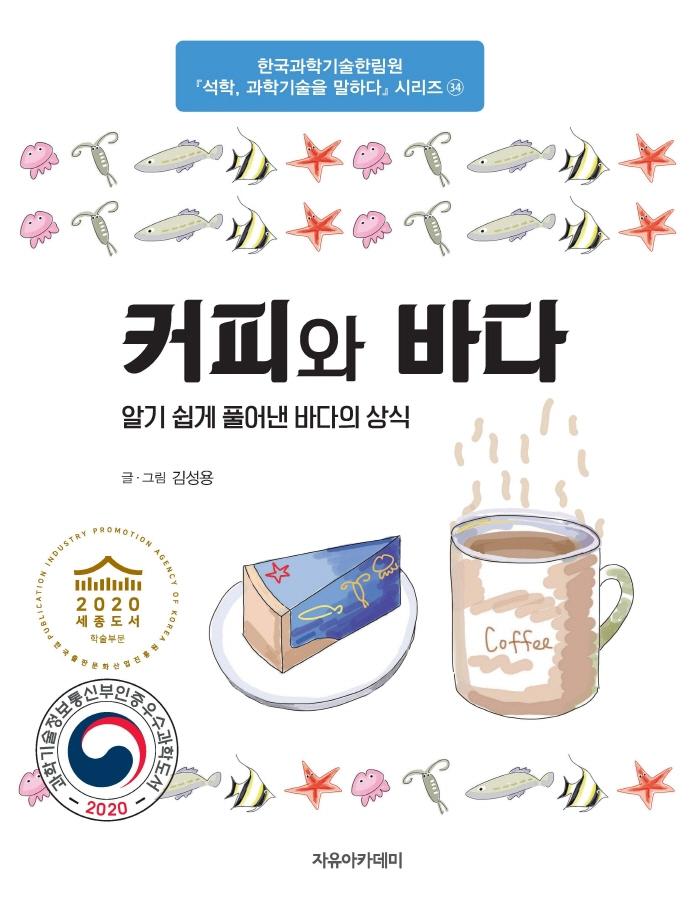 커피와 바다(석학 과학기술을 말하다 시리즈 34)