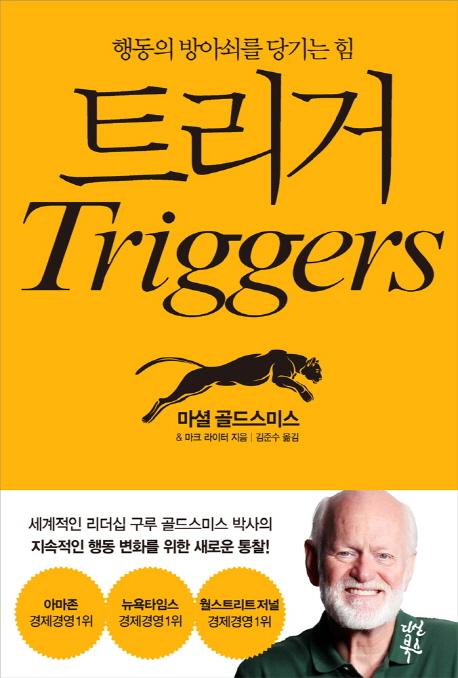 Ʈ����(Triggers)(���庻 HardCover)