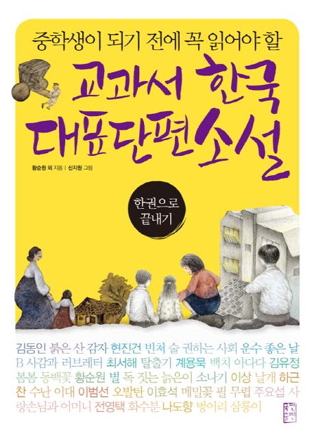 교과서 한국 대표 단편 소설