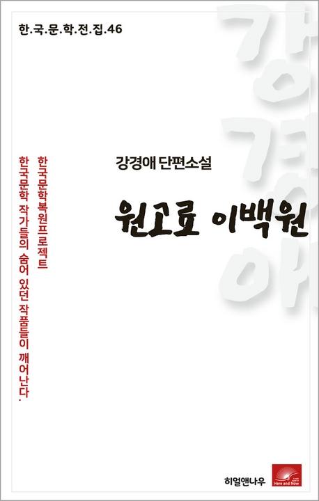강경애 단편소설 원고료 이백원(한국문학전집 46)
