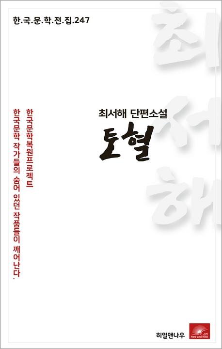 최서해 단편소설 토혈(한국문학전집 247)