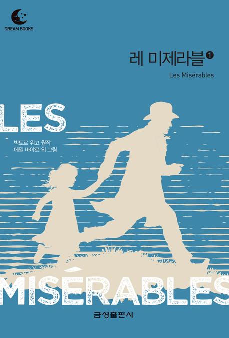 드림북스 미니명작-레 미제라블1