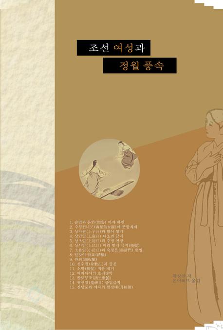 조선 여성과 정월 풍속