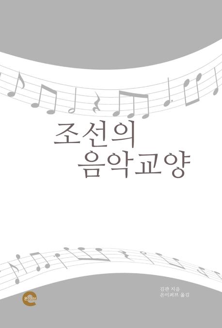 조선의 음악 교양