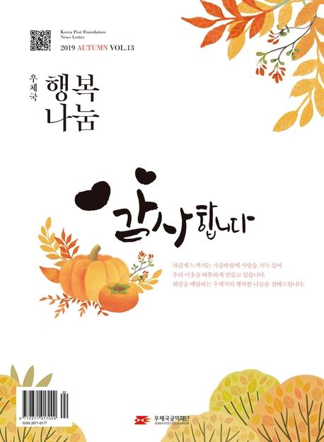 우체국공익재단 소식지  행복나눔  가을호