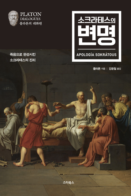 소크라테스의 변명