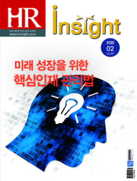 HR Insight 2020년 02월호