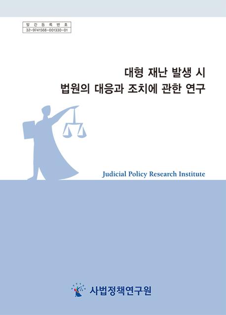대형 재난 발생 시 법원의 대응과 조치에 관한 연구