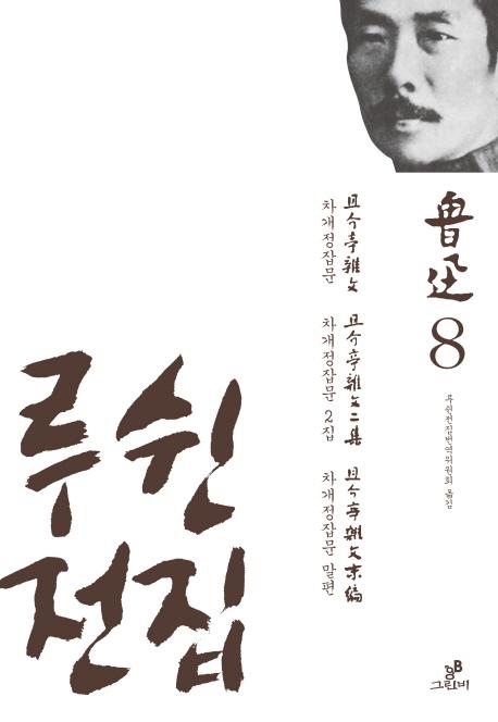 루쉰 전집 8권