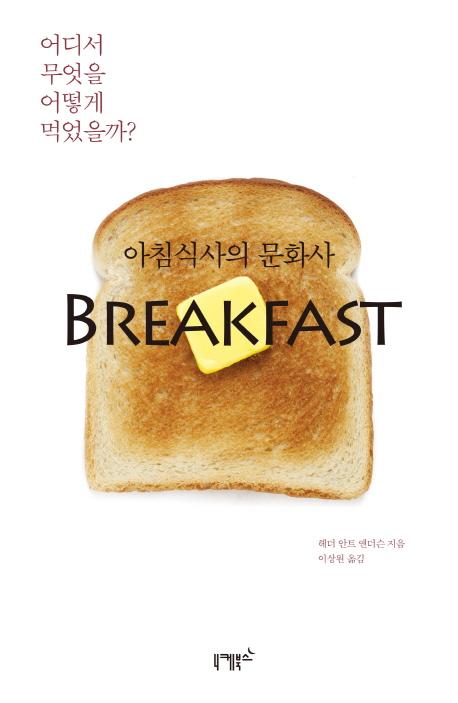 아침식사의 문화사(Breakfast)