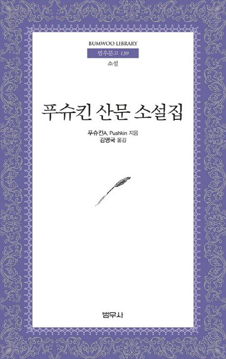 푸슈킨 산문 소설집 (범우문고 139)