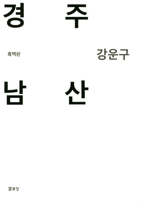 경주 남산(흑백판)(양장본 HardCover)