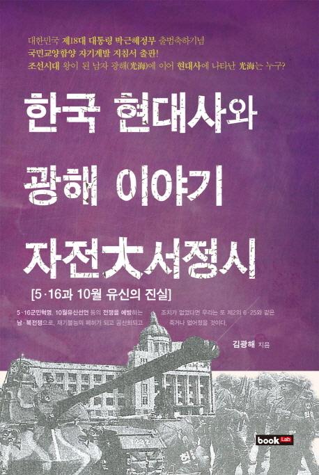 한국 현대사와 광해 이야기(자전대서정시)