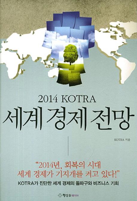 2014 KOTRA 세계 경제 전망