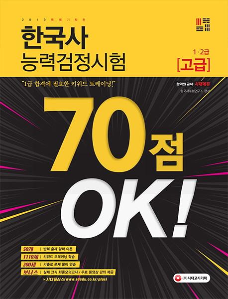 한국사 능력검정시험 고급(2019)(70점 OK!)