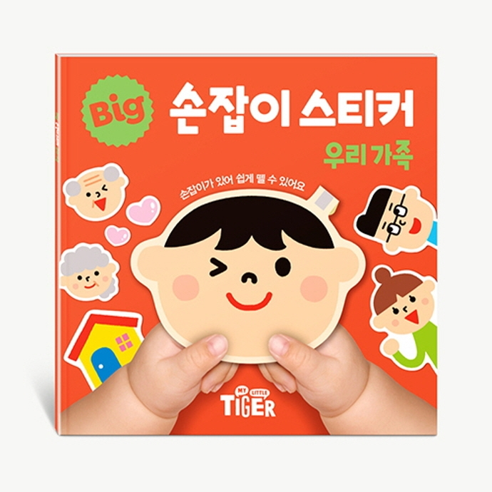 BIG 손잡이 스티커 : 우리 가족