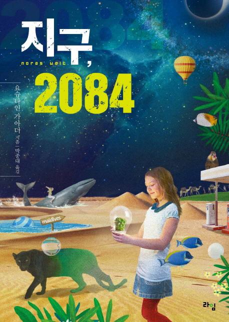 지구, 2084