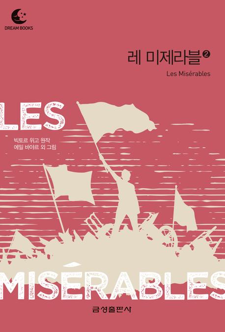 드림북스 미니명작-레 미제라블2