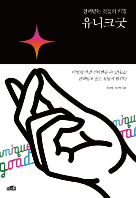 유니크 굿(e오디오북)