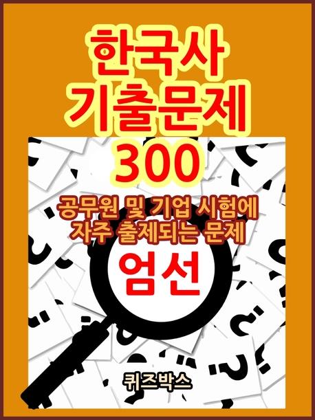 한국사 기출문제 300
