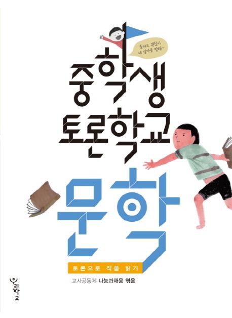 중학생 토론학교 문학