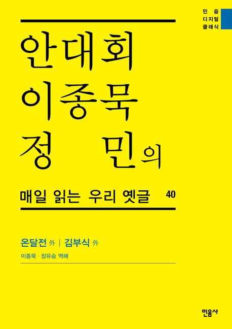 안대회ㆍ이종묵ㆍ정민의 매일 읽는 우리 옛글 40