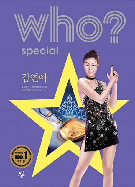 Who? Special 김연아(평창 올림픽 기념 리커버 한정판)(한국사 Who 1)(양장본 HardCover)