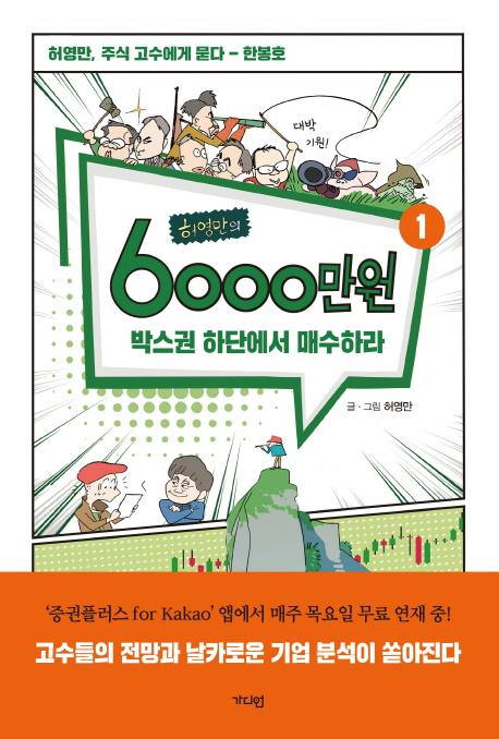 허영만의 6000만원. 1: 박스권 하단에서 매수하라