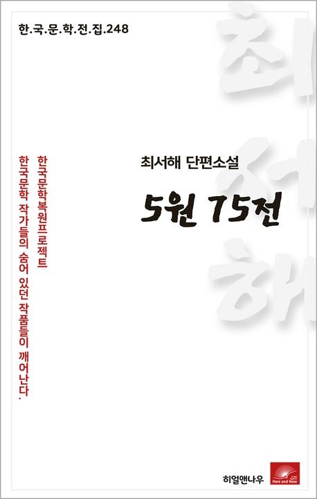 최서해 단편소설 5원 75전(한국문학전집 248)