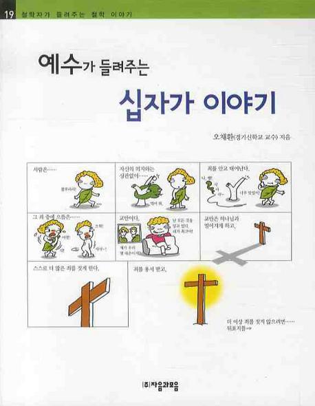 예수가 들려주는 십자가 이야기
